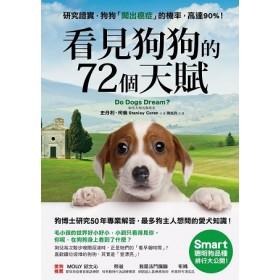 看見狗狗的72個天賦:狗博士研究50年專業解答,最多狗主人想問的愛犬知識!