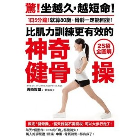 比肌力訓練更有效的神奇健骨操:【25招全圖解】1日5分鐘!就算80歲,骨齡一定能回復