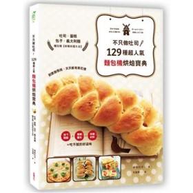 不只做吐司! 129種超人氣「麵包機」烘焙寶典:吐司、蛋糕、包子、義大利面,麵包機