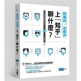 創業時,老闆們上「知乎」聊什麼?華文最強知識網路社群的新創者vs.老師父經典問