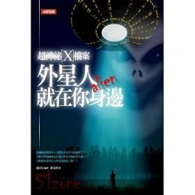 超神秘X檔案:外星人就在你身邊-不可思議(01