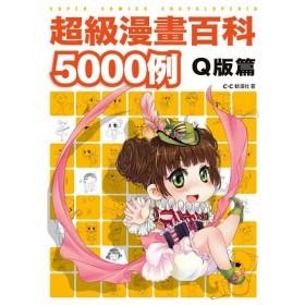 超級漫畫百科5000例  Q版篇