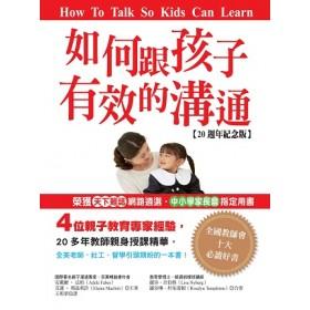 如何跟孩子有效的溝通【20週年紀念版】
