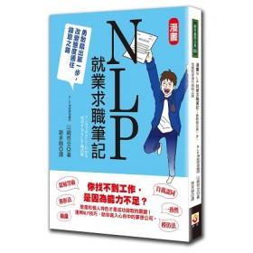 漫畫NLP就業求職筆記:勇敢踏出第一步,改變態度通往錄取之路