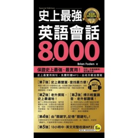 史上最強英語會話8,000【全亞洲同步修訂版】