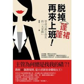 脫掉蓬蓬裙再來上班!:晉身百萬小資女的「天堂路」