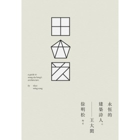 王大閎:永恆的建築詩人(新版)