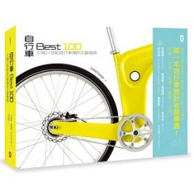 自行車 Best 100:引領21世紀自行車潮的文藝復興