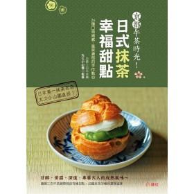 京都午茶時光!日式抹茶幸福甜點