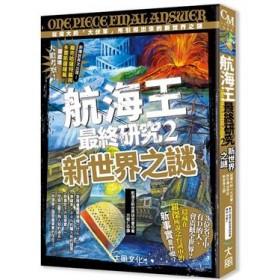 航海王最終研究2:新世界之謎 從偉大的「大伏筆」所引導出來的新世界之謎