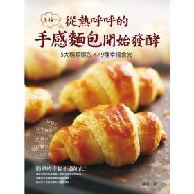 幸福,從熱呼呼的手感麵包開始發酵:5大種類麵包X49種幸福食光