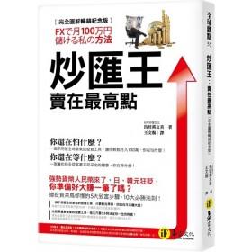 炒匯王:賣在最高點【完全圖解暢銷紀念版】