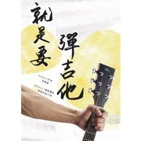 就是要彈吉他