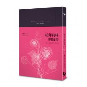 給菲莉絲的情書:卡夫卡的文學告白【法式精裝本】