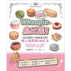 哇嗚~Whoopie❤烏比派!來自紐約,攻陷東京的超人氣甜點No.1