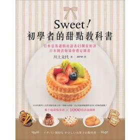 Sweet!初學者的甜點教科書