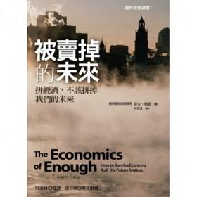 被賣掉的未來─拚經濟,不該拚掉我們的未來