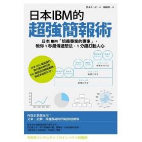 日本IBM的超強簡報術