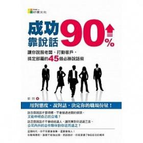 成功90%靠說話-突圍職場的45招必勝說話術