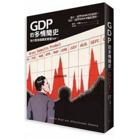 GDP的多情簡史
