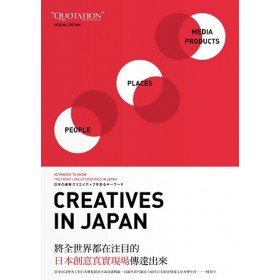 Creatives in Japan日本創意真實現場