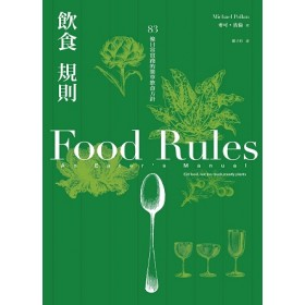 飲食規則:83條日常實踐的簡單飲食方針