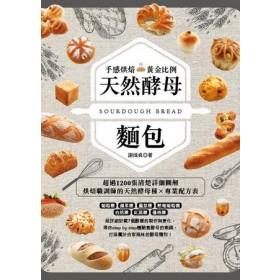 手感烘焙黃金比例天然酵母麵包