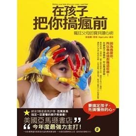 在孩子把你搞瘋前:瘋狂父母的寶貝讀心術