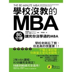 學校沒教的MBA:80分鐘讀完你沒學過的MBA
