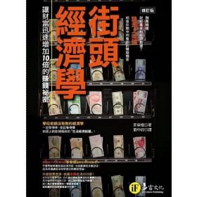 街頭經濟學【修訂版】