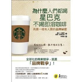 為什麼人們都喝星巴克,不喝即溶咖啡