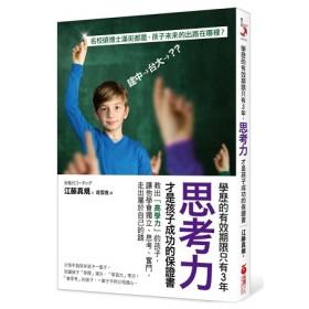 學歷的有效期限只有3年,思考力才是孩子成功的保證書:教出「高學力」的孩子,讓他學會獨立、思考、奮鬥,走出屬於自己的路。
