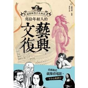 寫給年輕人的文藝復興:超圖解西洋美術史I