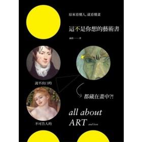 這不是你想的藝術書:原來看懂人,就看懂畫,說不出口的、不可告人的,都藏在畫中?!