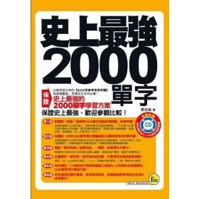 史上最強2000單字(口袋書)(附1CD)