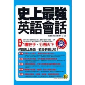 史上最強英語會話(口袋書)(附1MP3)