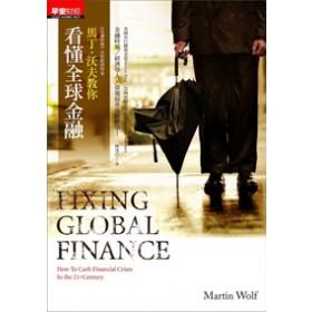 馬丁沃夫教你看懂全球金融