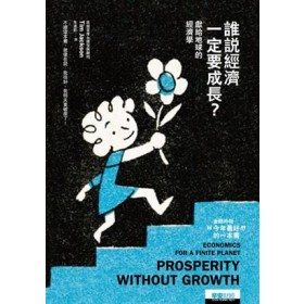 誰說經濟一定要成長?