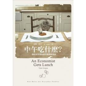中午吃什麼?