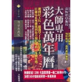 大師專用彩色萬年曆(附教學DVD)