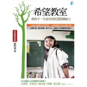 希望教室─教孩子一生最受用的36種能力