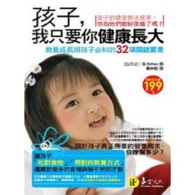 孩子,我只要你健康長大:教養成長期孩子必知的32項關鍵要素