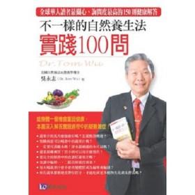 不一樣的自然養生法:實踐100問