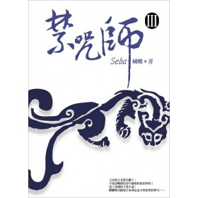 禁咒師-Ⅲ