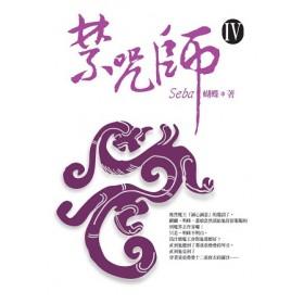 禁咒師-Ⅳ