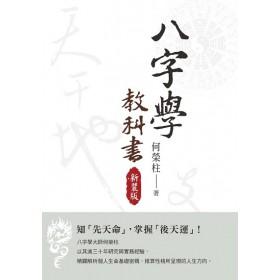 八字學教科書:知「先天命」,掌握「後天運」!(新裝版)