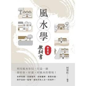 風水學教科書(新裝版)