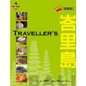 Traveller's峇里島