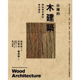 台灣的木建築-與自然共舞的林中居所