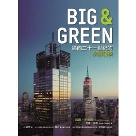 Big and Green:邁向二十一世紀的永續建築